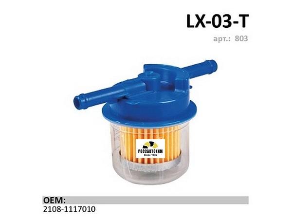 ФОТ   LUXE  LX-03-T  с отстойником (d=6, СИНИЙ)