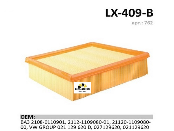 ФОВ  LUXE   LX- 409-B (LX-409-01-000-B) ВАЗ инжектор