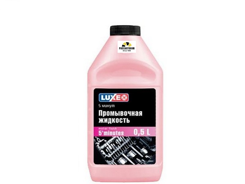 Промывка 5-мин 0,5л LUXE