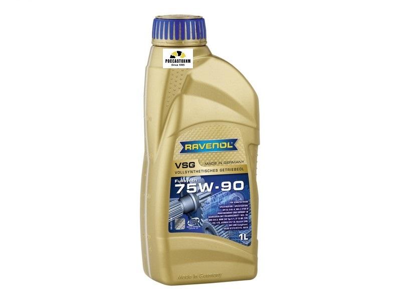 Ravenol  VSG 75W90 GL-4/5,  1л синт. трансм.