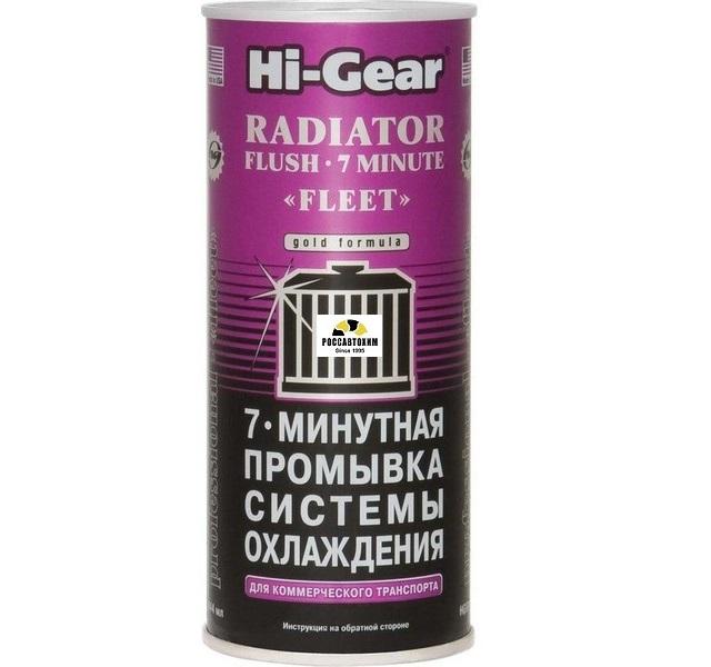 Промывка 7-мин.системы  охлажд. HG9014  325мл