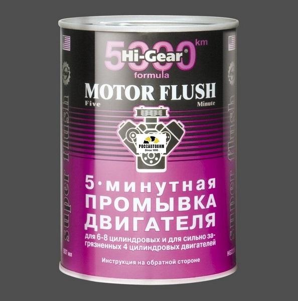 Промывка 5-мин сист.смазки двиг.  HG-2209  887мл