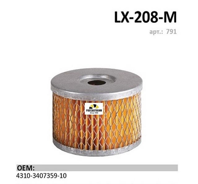 ФОМ  LUXE  LX-208-M  (ГУР) КАМАЗ, МАЗ