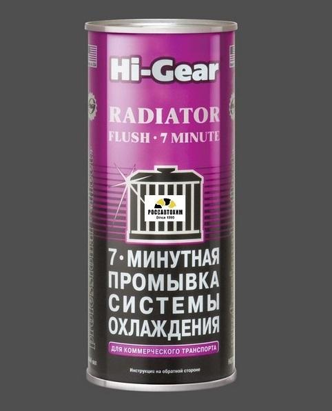 Промывка 7-мин.сист.охлажд. (коммерч.трансп) HG-9017  444мл