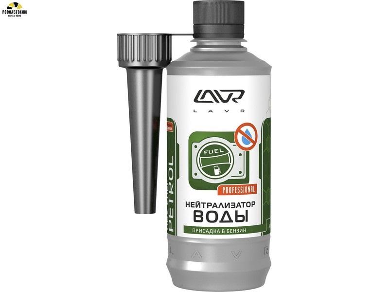 Нейтрализатор воды  LAVR присадка в бензин  (на 40-60л) 310мл. /2103/