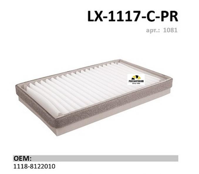 Салонный фильтр LX-1117-С-PR Лада Калина Премиум