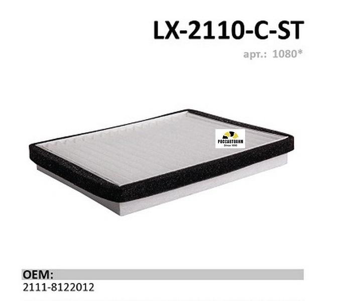 Салонный фильтр LX-2110-С-ST  ВАЗ 2110-2112 Стандарт (противопыльный)
