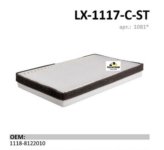 Салонный фильтр LX-1117-С-ST  Лада Калина Стандарт (противопыль)