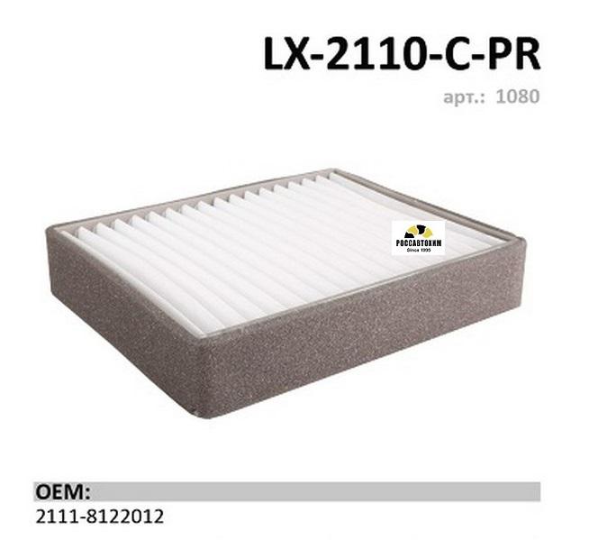 Салонный фильтр LX-2110-С-PR Лада ВАЗ 2110-2112 Премиум