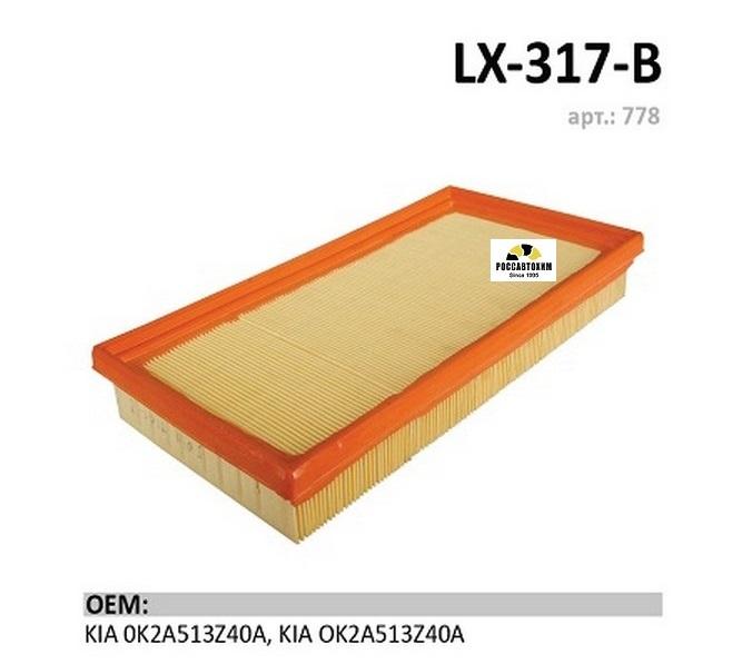 ФОВ  LUXE   LX-317-B KIA Spectra