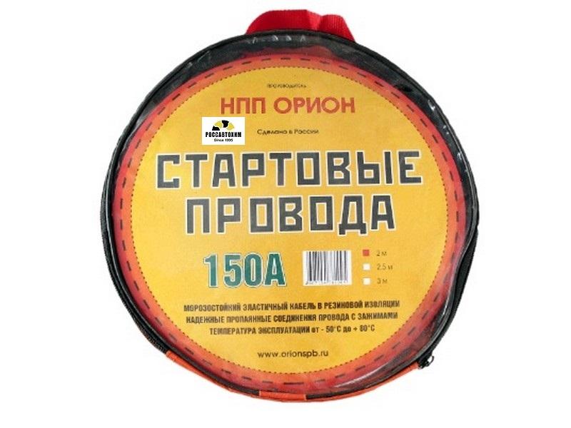 """Провода прикуривателя  150А 2м """"ОРИОН""""  морозостойкие /Коп/"""