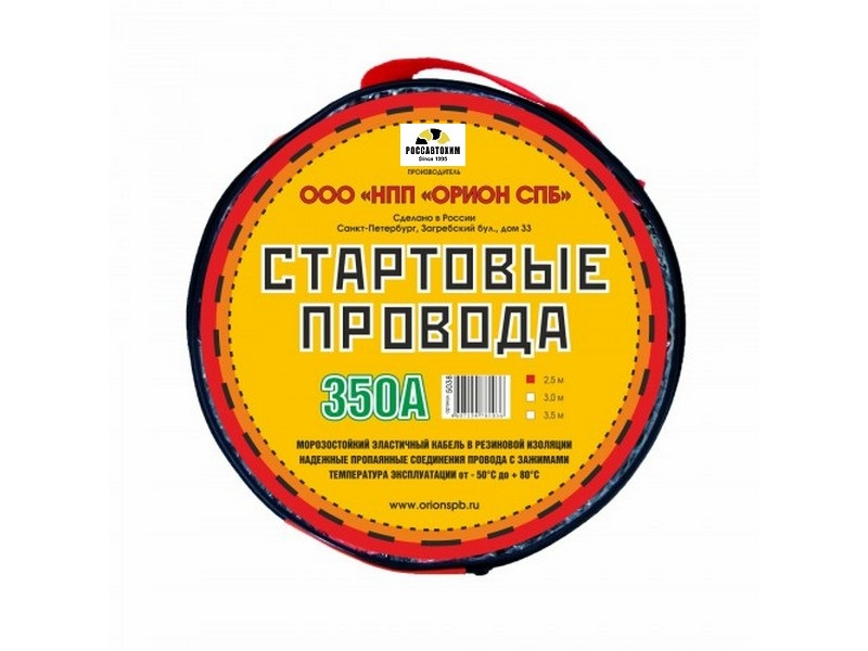 """Провода прикуривателя  350А 2,5м """"ОРИОН""""  морозостойкие /Коп/"""