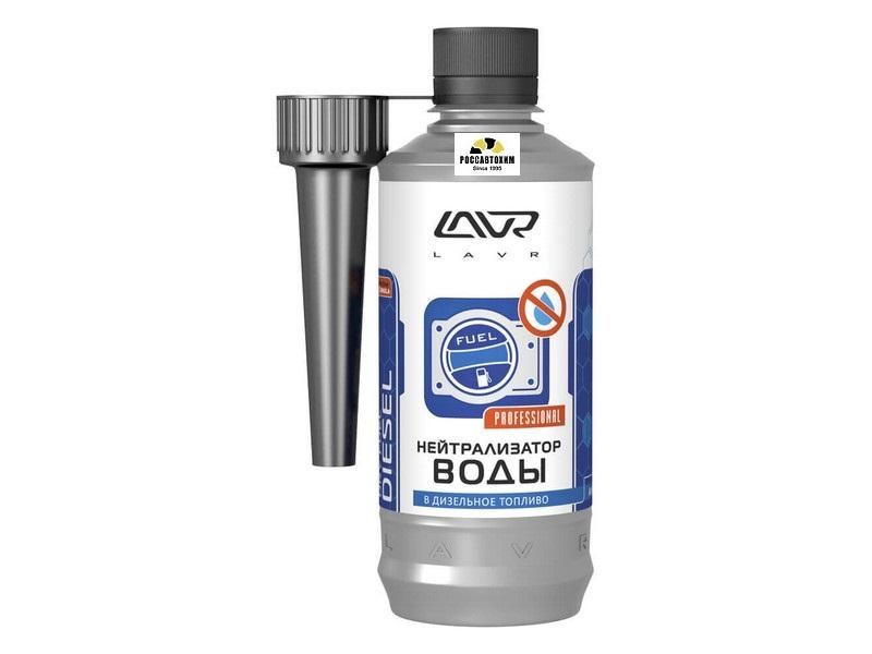 Нейтрализатор воды  LAVR присадка в диз. топливо  (на 40-60л) 310мл /2104/