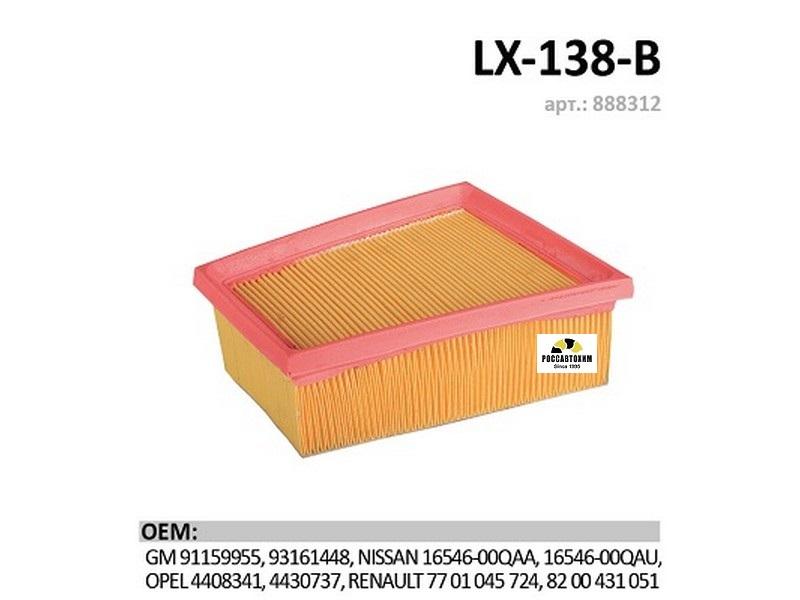 ФОВ  LUXE   LX-138-B RENAULT Logan/LADA Largus (16 клап)