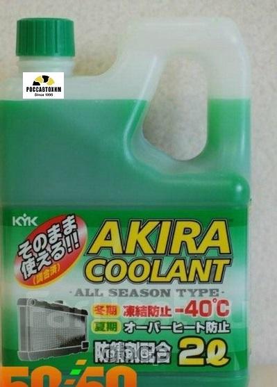 Akira Coolant -40 зеленый / Антифриз всесезонный (2л)
