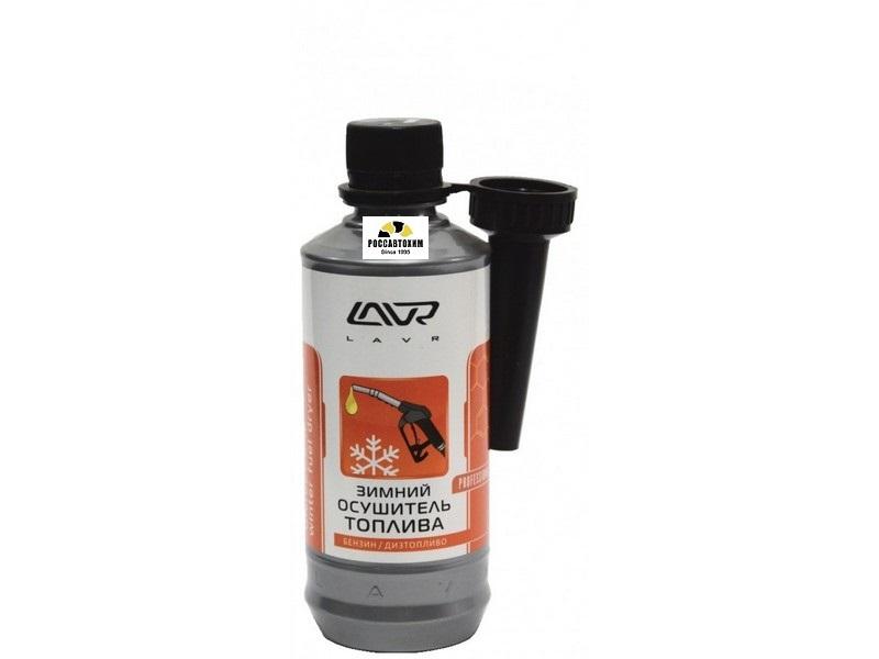 Зимний осушитель топлива LAVR присадка в топливо (на 40-60л) с насадкой 310мл Ln2125