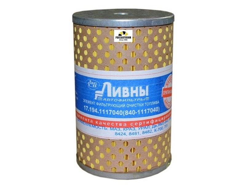 Топливный фильтр 17.194.1117040(840-1117040) МАЗ дв. ЯМЗ  тонк. оч.