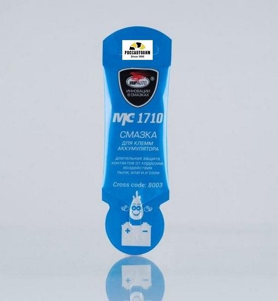 """Смазка """"МС 1710"""" для клемм аккумуляторов 10г (стик-пакет AL)"""