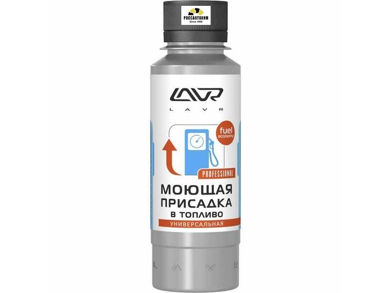 Моющая присадка в топливо LAVR (на 40-60 л бензина или дизтоплива) 120мл Ln2126