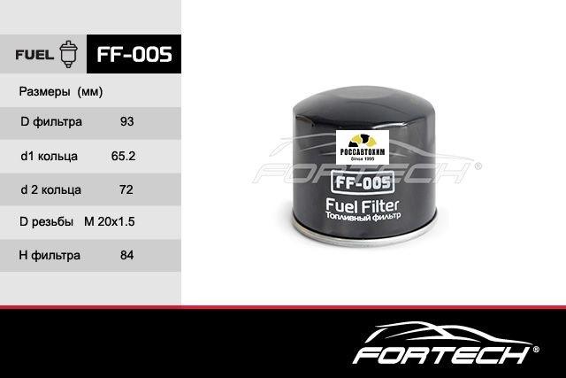 Фильтр топливный FF-005 FORTECH/30 HYUNDAI: HD 72 (Mighty), COUNTY (WK8500)