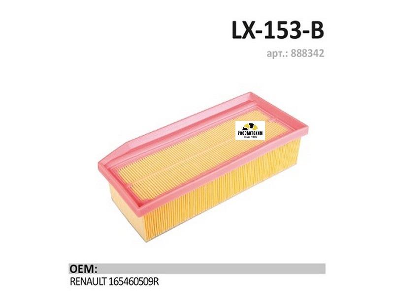 ФОВ  LUXE   LX-153-B LADA Vesta(C27030)
