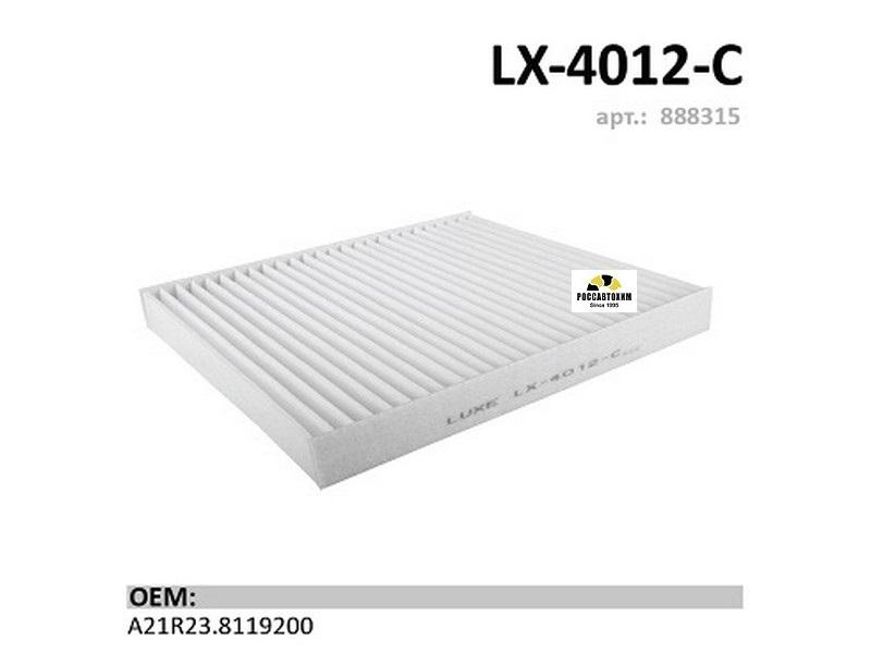 Салонный фильтр LX-4012-С противопыльный Газель NEXT