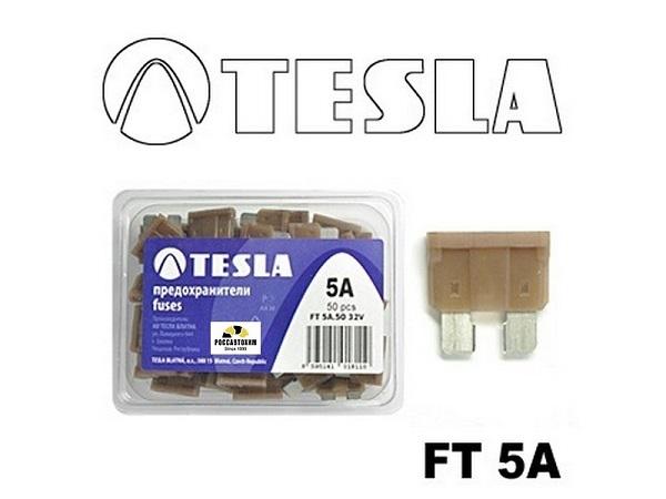 Предохранитель TESLA FT 5А (вилочка)