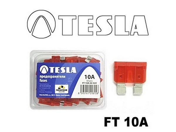 Предохранитель TESLA FT10А (вилочка)