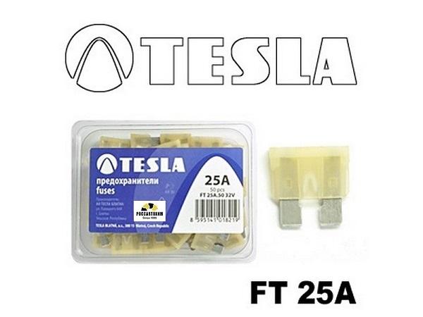 Предохранитель TESLA FT25А (вилочка)