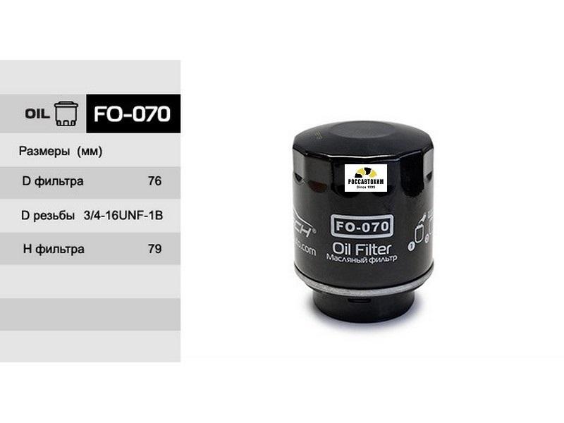 Фильтр масляный FO-070 FORTECH VW,Audi,Skoda (W712/93)