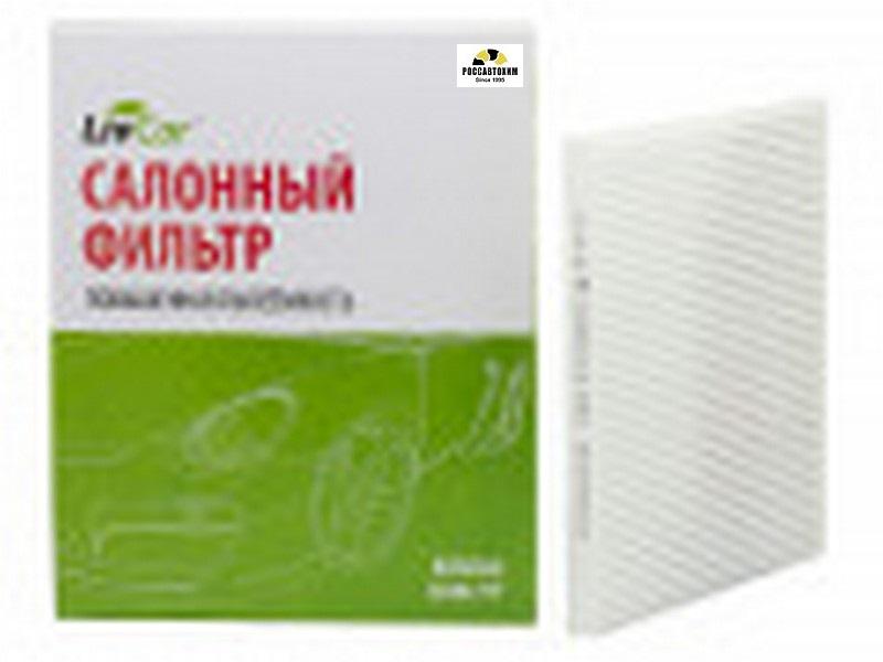 LIVCAR CABIN AIR FILTER LCY003/2336 / Салонный фильтр