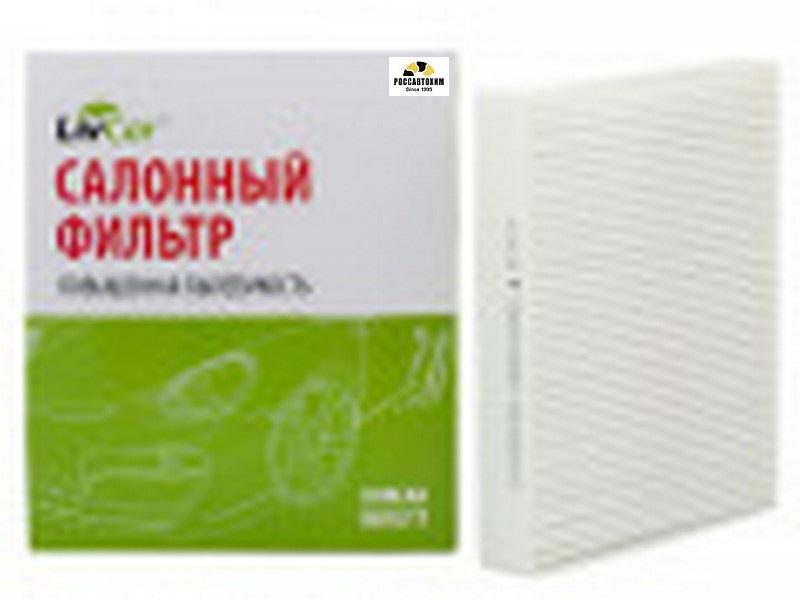 LIVCAR CABIN AIR FILTER LCC000/2442 / Салонный фильтр