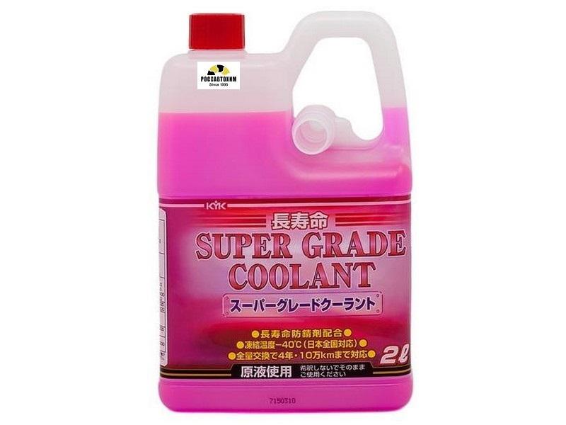 KYK Super Grade Coolant pink / Антифриз (2л)