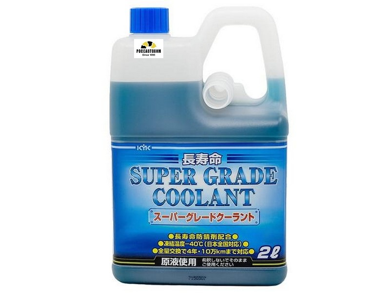 KYK Super Grade Coolant blue / Антифриз (2л)