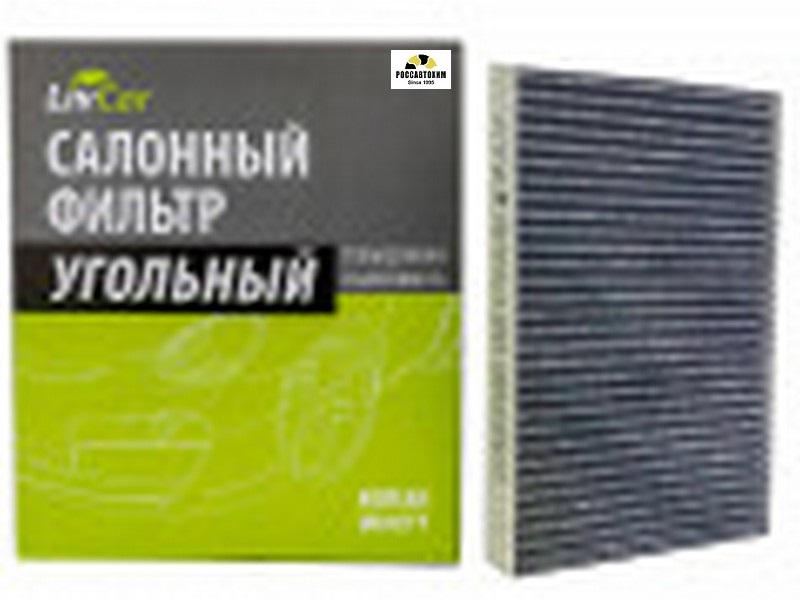 LIVCAR CABIN AIR FILTER LCY000/21008K / Салонный фильтр (угольный)