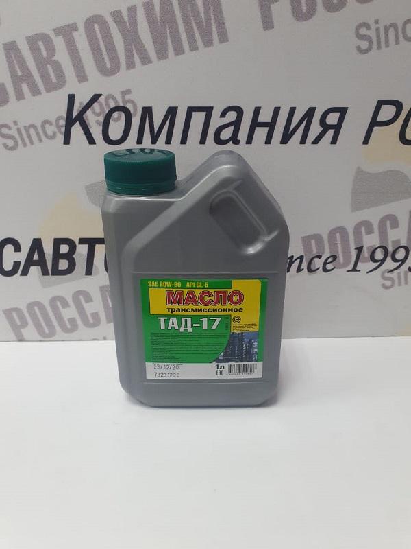 Масло трансм. ТАД-17 1л Модиф.формула