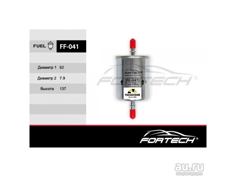 Фильтр топливный FF-041FORTECH/ Citroen/Fiat/Peugeot (WK618)