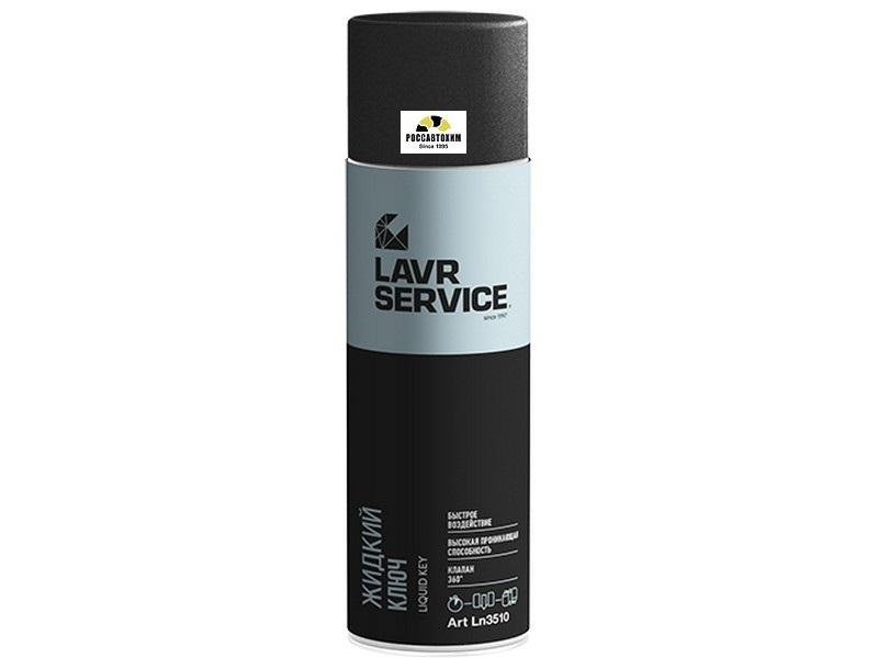 Жидкий ключ LAVR SERVICE LIQUID KEY,  650мл Ln3510