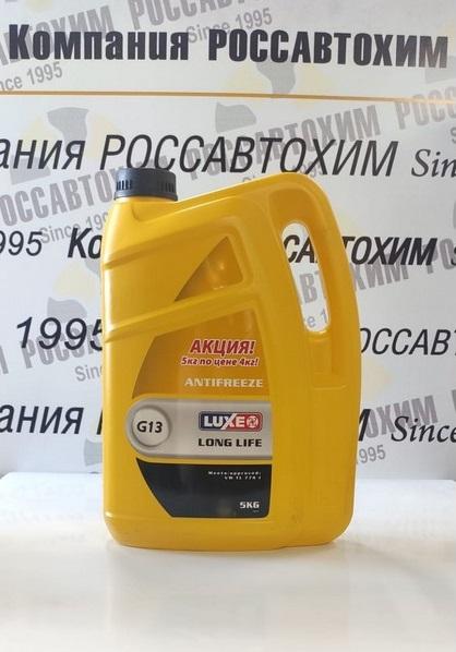 Акция! LUXЕ Антифриз-40 LONG LIFE G13 (желтый) Акция!!! 5кг по цене 4кг!