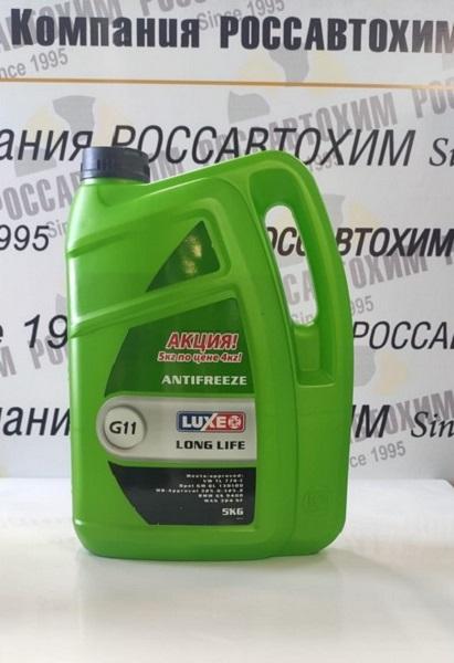 Акция! LUXЕ Антифриз-40 LONG LIFE G11 (зеленый) Акция!!! 5кг по цене 4кг!