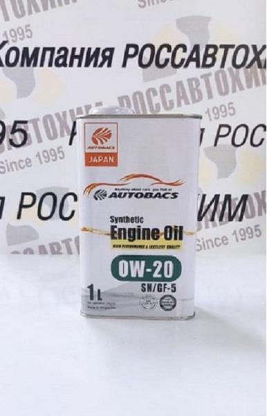 AUTOBACS ENGINE OIL SYNTHETIC 0W20 SN/GF-5 (1л) A00032057 (Сингапур)