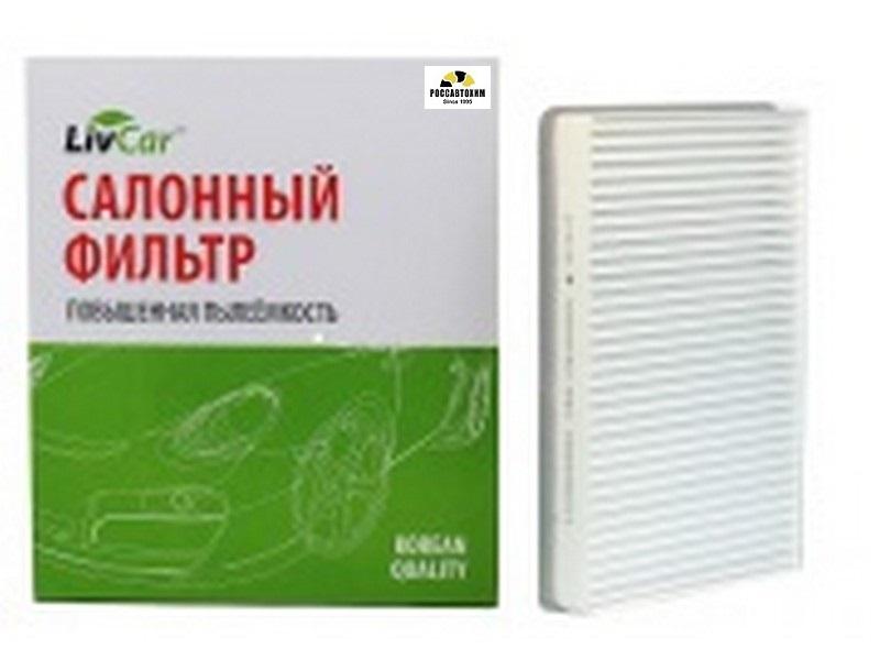 LIVCAR CABIN AIR FILTER LCZ933/0000 / (CU1827) (CU1835) Салонный фильтр