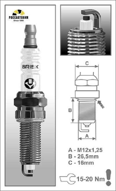 Свеча BRISK QR15LC-1, 1709, ГАЗель Next дв.А-274