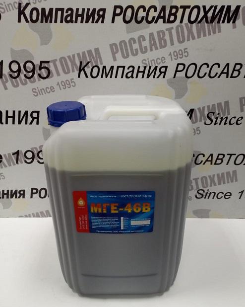 МГЕ-46В 10л гидравлическое масло Рязань