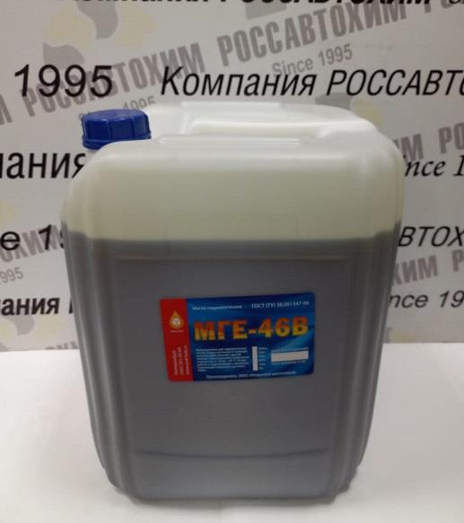 МГЕ-46В 30л гидравлическое масло